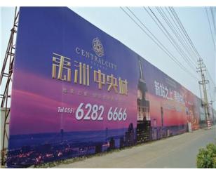 禹州中央城  新蚌埠路