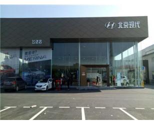 阜阳现代4S店