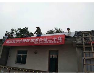 屋顶光伏发电