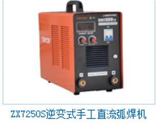 ZX7250S逆变式手工直流弧焊机