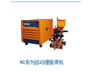 MZ系列自动埋弧焊机
