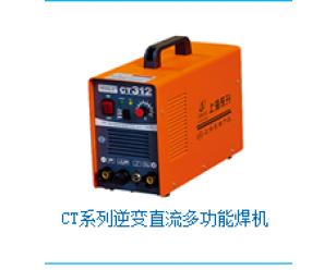 CT系列逆变直流多功能焊机