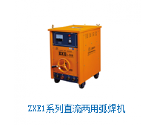 ZXE1系列直流两用弧焊机