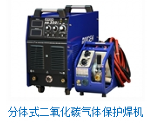 分体式二氧化碳气体保护焊机