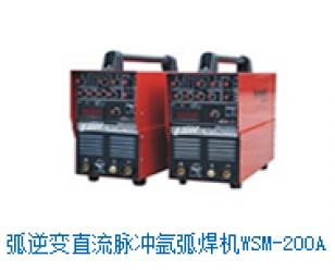 弧逆变直流脉冲氩弧焊机WSM-200A