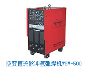 逆变直流脉冲氩弧焊机WSM-500