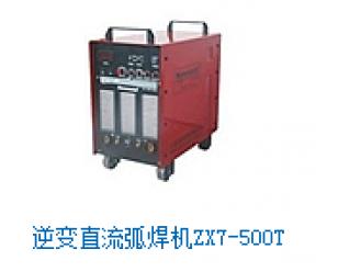 逆变直流弧焊机ZX7-500T