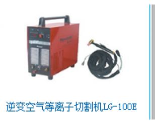逆变空气等离子切割机LG-100E