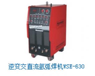 逆变交直流氩弧焊机WSE-630