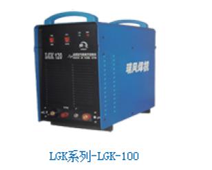 LGK系列-LGK-100