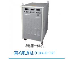直流弧焊机(TSM400-3K)