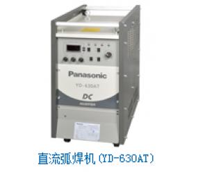 直流弧焊机(YD-630AT)
