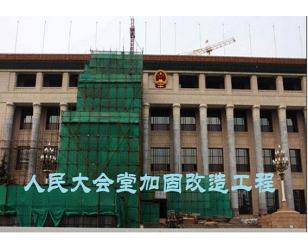 人民大会堂改造工程安防线缆