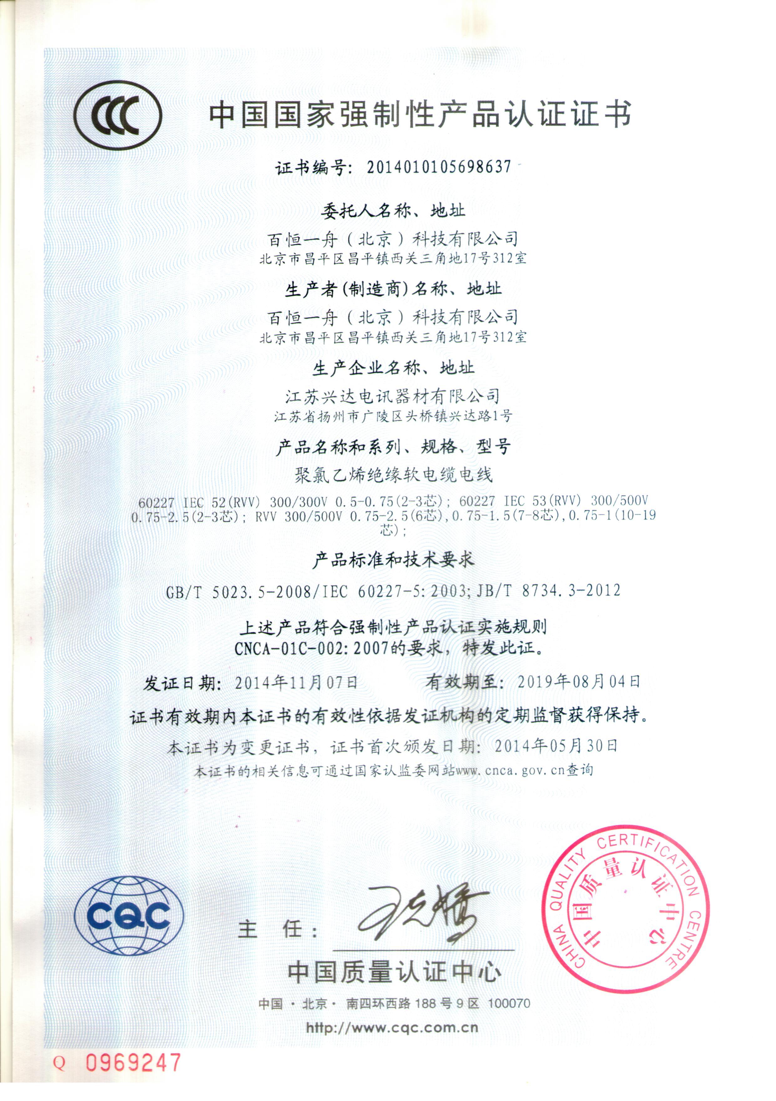 3C认证-RVV.jpg