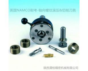 英国NAMCO耐考外螺纹工具、NAMCO耐考螺纹工具中国代理陕西渭柏精密机械