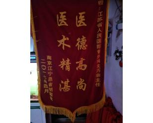 南京锦旗制作