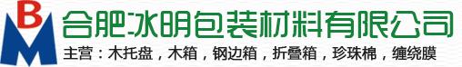 合肥冰明包装材料有限公司