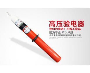 华泰 验电器高压验电器 声光报警验电器伸缩型验电器测电笔 厂家 举