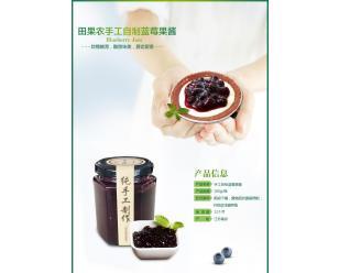 蓝莓自制果酱