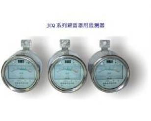 JSHJCQ避雷器泄漏电流在线监测器