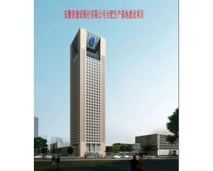 安徽省建设银行有限公司合肥生产基地建设项目